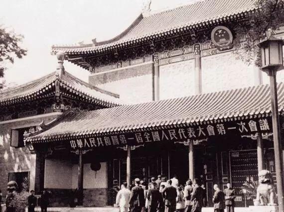 中南海怀仁堂:见证首届两会的红色殿堂